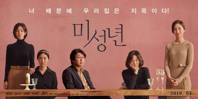 [종합] '미성년' 첫 연출작 김윤석 감독의 '섬세함과 배려' 빛났다