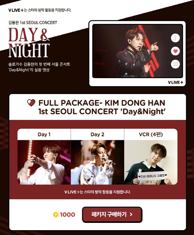 김동한, 첫 번째 단독 콘서트 'DAY&NIGHT' 실황 영상 출시