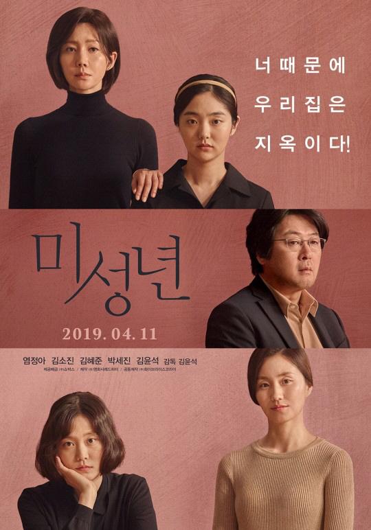 """[SE★인터뷰]'미성년' 염정아가 염정아에게 """"앞으로도 성실하게 살아라"""""""