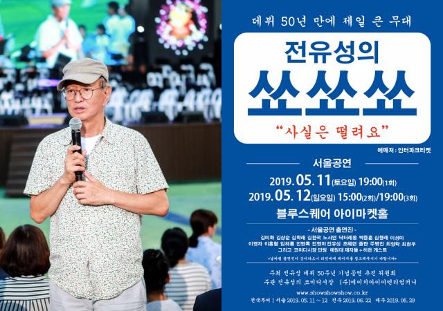 """[종합] """"데뷔 50년 만에 제일 큰 무대..사실은 떨려요"""" 개그맨 전유성의 '쑈쑈쑈'"""