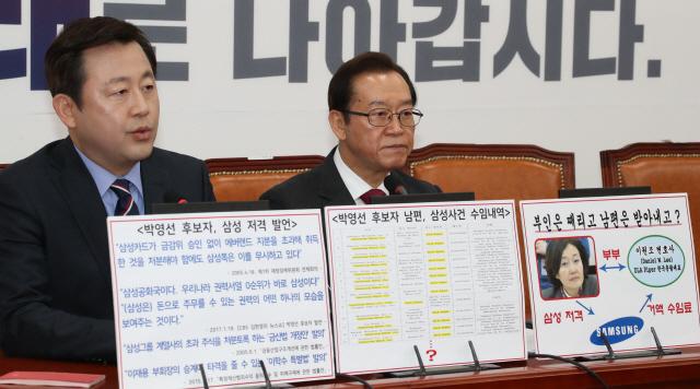 한국당 '박영선 삼성저격 할 때, 남편은 삼성서 수백억 수임'