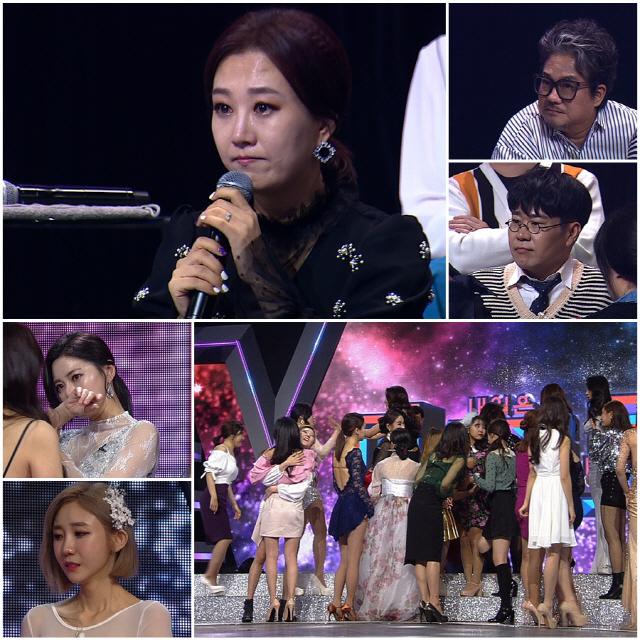 '미스트롯' 참가자 전원 '눈물바다 아우성' 현장