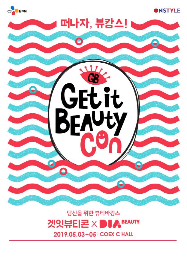 '겟잇뷰티콘 X DIA BEAUTY' 국내 최대 뷰티 페스티벌, 5월 개최