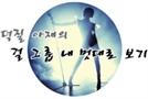 [덕질 아재의 걸 그룹 내 멋대로 보기] 걱정 'NO' 당당함 'YES'...CLC의 '화려한 비상'