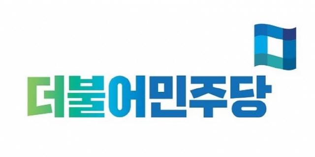 민주당 '한국당, 박영선 흠집내기 '도'넘었다..법적대응 할 것'