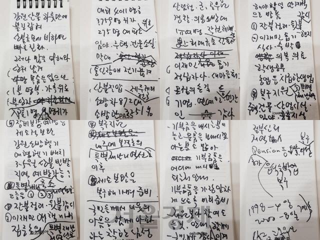 [뒷북정치]기자 출신 총리의 기자수첩 사용법