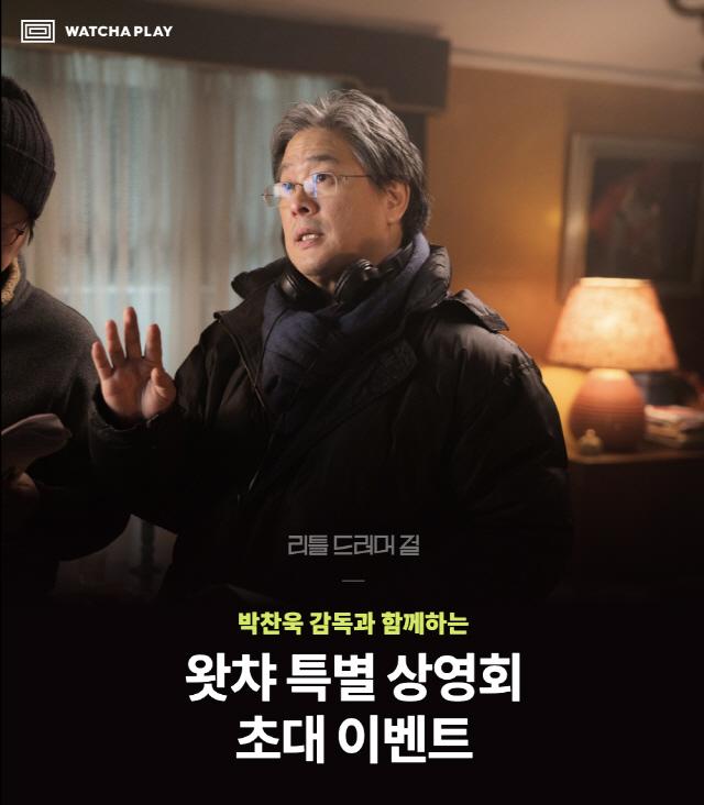 박찬욱 감독의 '리틀 드러머 걸: 감독판'을 극장에서 만난다