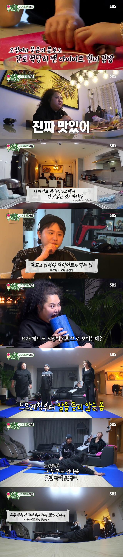 미우새' '김신영' 코디의 다이어트 식단x운동법에 26% 최고의 1분