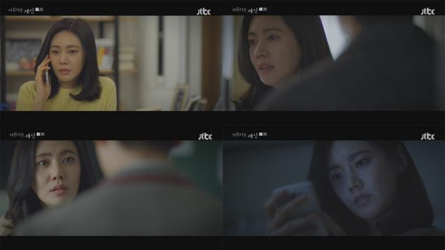 '아름다운 세상' 추자현, 애끓는 모성애의 강인하로 완벽 변신