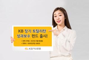 KB자산운용, 수익률 8% 넘어야 보수받는 공모펀드 출시