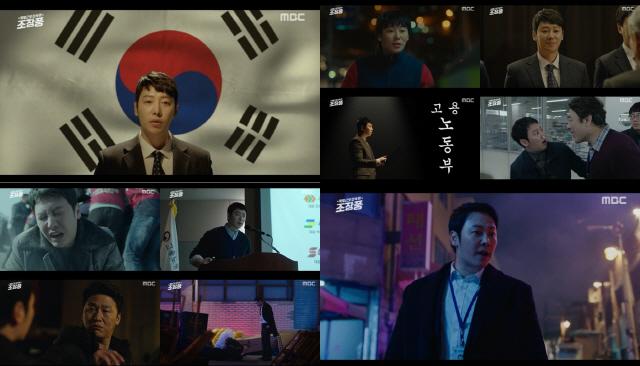 '조장풍' 우리가 진짜 기다렸던 REAL 갑질 타파 드라마 탄생