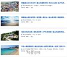 中 최대 온라인여행사 씨트립, 한국 관광 상품 판매 재개
