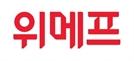 """'수수료 매출' 강화 전략 위메프…""""로켓배송보다 최저가"""""""