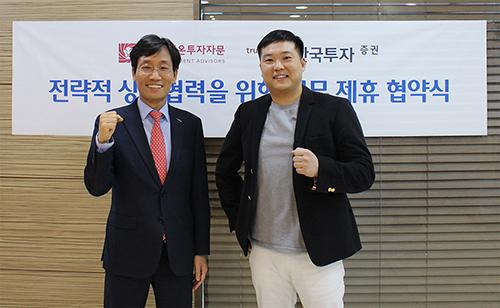 '라이온투자자문' 한국투자증권과 일임투자 업무위수탁 계약 체결 완료