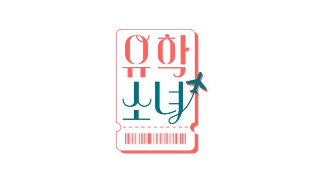 '유학소녀' 외국인 소녀 10인의 K-POP 유학..5월 첫방송