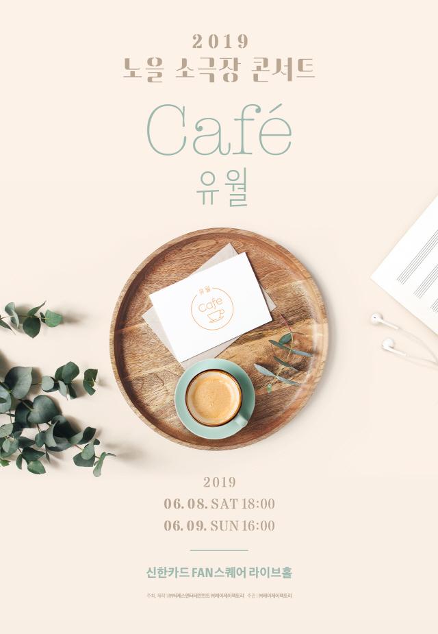 감성 보컬그룹 노을, 2019 소극장 콘서트 'Cafe 유월' 개최