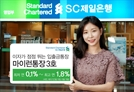 SC제일은행, 6개월 가입해도 年금리 최고 1.8% '마이런통장 3호' 출시