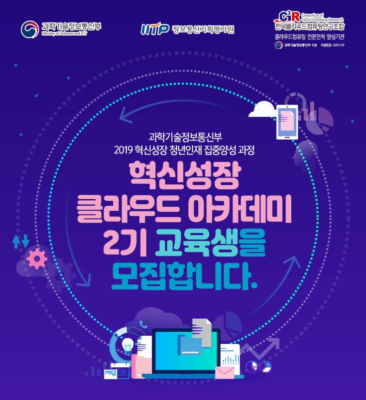 한국클라우드컴퓨팅연구조합'혁신성장 청년인재 집중양성'수행기관 선정