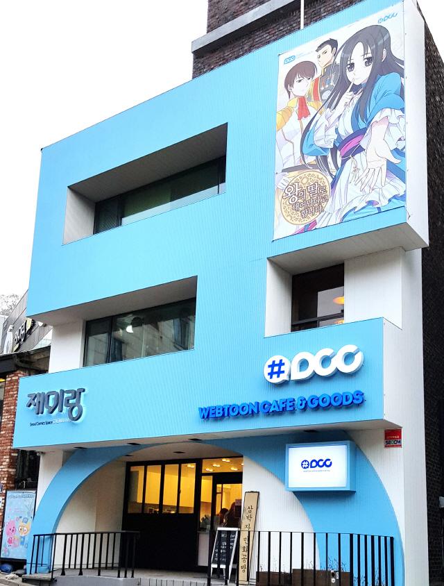 """드림커뮤니케이션, 웹툰&캐릭터카페 '#DCC' 오픈… """"명동 재미로 활성화 기대"""""""