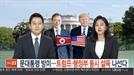 북한대통령 문재인? 생방송중 아찔한 실수 포착