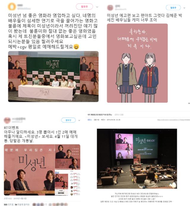 '미성년' 2019 첫 팬덤 무비 탄생..'영업 욕구' 부르는 영화