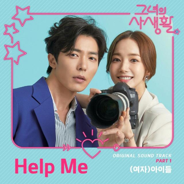 (여자)아이들, '그녀의 사생활' 첫 OST 주자로 발탁..'Help Me' 오늘 공개