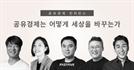 패스트파이브, '공유경제 컨퍼런스' 개최