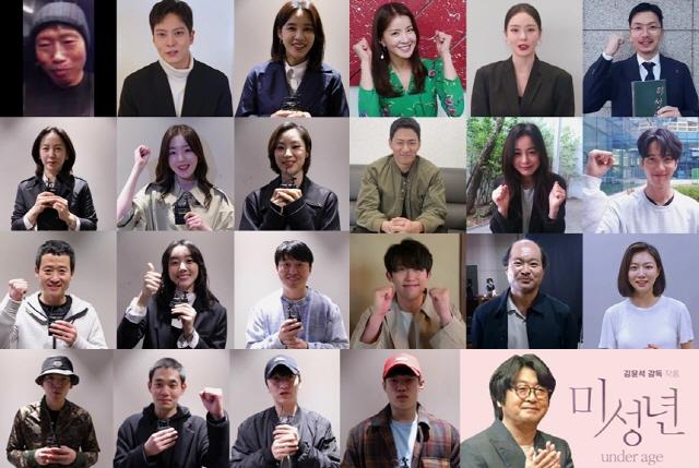 화이브라더스코리아 배우들, 김윤석 감독 데뷔작 '미성년' 향한 축하 인사