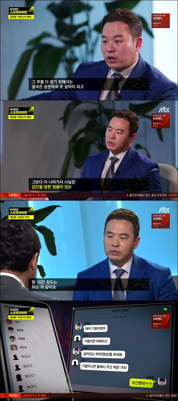 [종합] 승리 단톡방 '집단강간' 정황, 정준영 안 나가서 싹 걸렸다