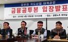 """""""내달까지 수익 보전안 내놔라"""" 카드노조 총파업, 조건부 연기"""