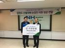 NH저축은행, 강원 산불 이재민 지원성금 2,000만원 전달