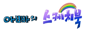 [아빠의 스케치북] 23화 벗