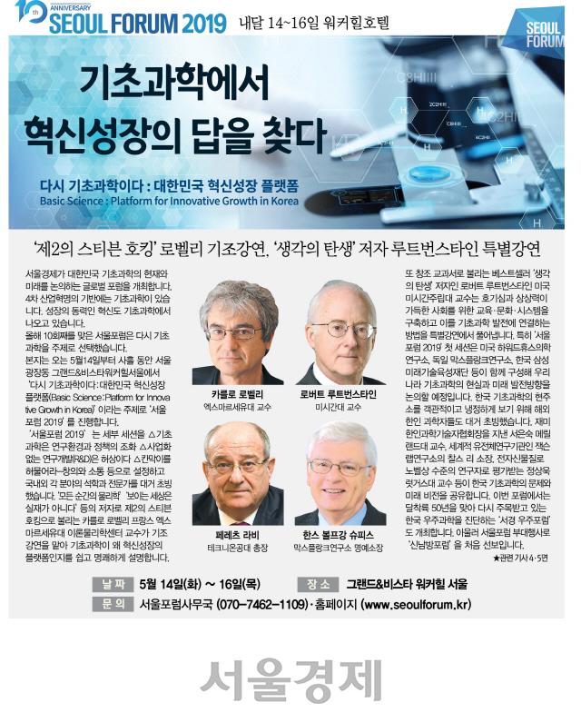 [서울포럼 2019]기초과학에서 혁신성장의 답을 찾다