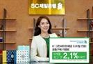 SC제일은행, 年 최대 2.1% 정기예금 특판 실시
