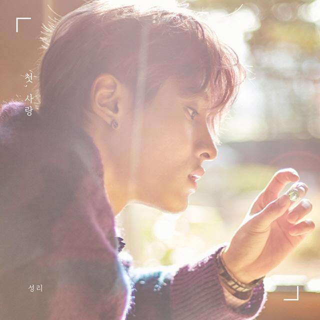 성리, 신곡 '그게 너라서' 오늘(15일) 공개 '봄에 전하는 특별한 세레나데'