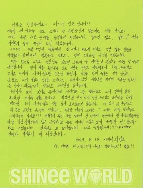 샤이니 민호 오늘 15일 해병대 입대…'여러분이 제 희망' 직접 쓴 손편지 공개