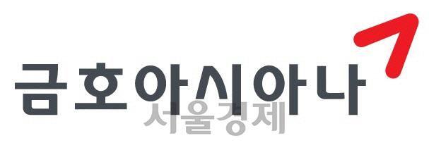 [시그널] 금호아시아나, 아시아나항공 매각 최종 결정