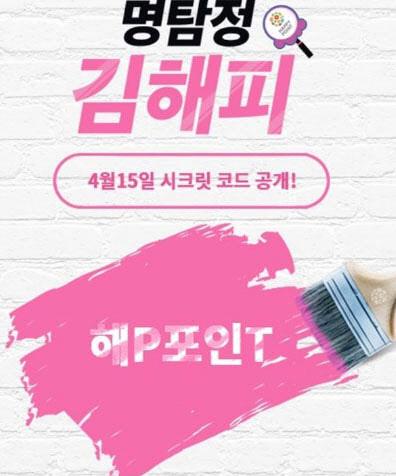 '시크릿 코드 입력하고 선물 받자' 해피포인트 이벤트 '꿀팁' 공개