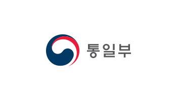 통일부 '美에 제재면제 '탄원서' 보낸 적 없다'