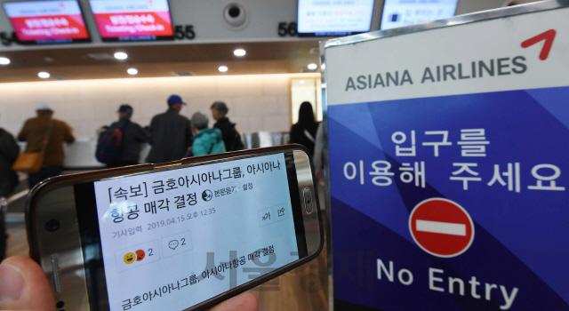아시아나항공은 누구에게