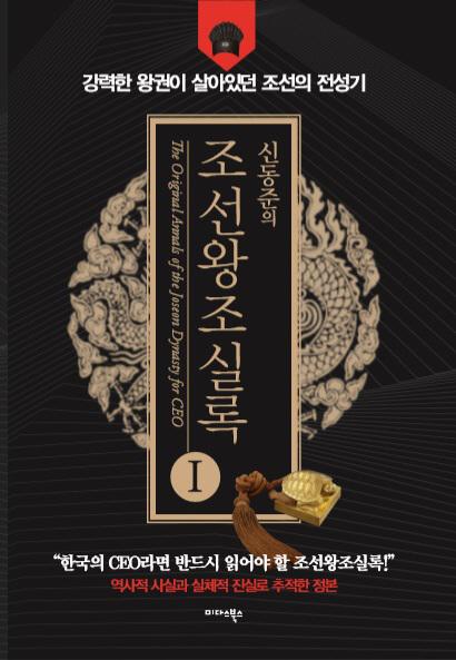 '신동준의 조선왕조실록' 한반도 위기 타개할 해법 담겨