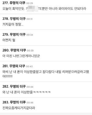 """""""핸드폰 고장 난 줄""""...KT고객, LTE 속도저하 불만 폭주"""