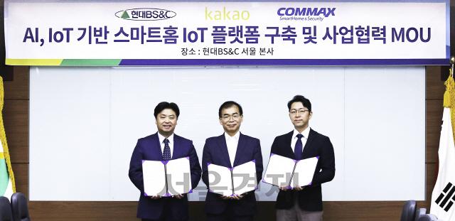 현대BS&C·카카오·코맥스, 스마트홈 IoT플랫폼 구축 나선다