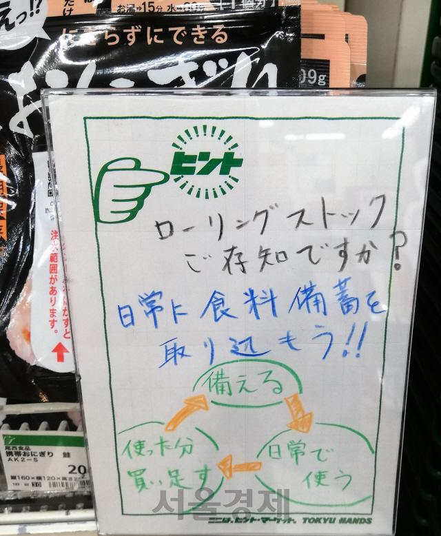 [송주희의 똑똑!일본]이 죽의 유통기한은 25년입니다