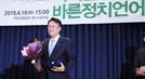 '징글징글' 바른정치언어상?…'막말' 정진석 수상 논란