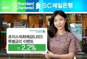 SC제일은행, '年최고 2.2%' 초이스외화보통예금 특별금리 이벤트