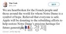 쿡 애플 CEO, 노트르담 복원 위한 기부 동참