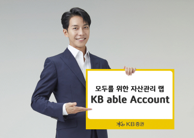 KB증권 'KB able Account'