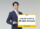 KB증권 'KB able Account'