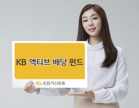 KB자산운용 'KB액티브배당 펀드'